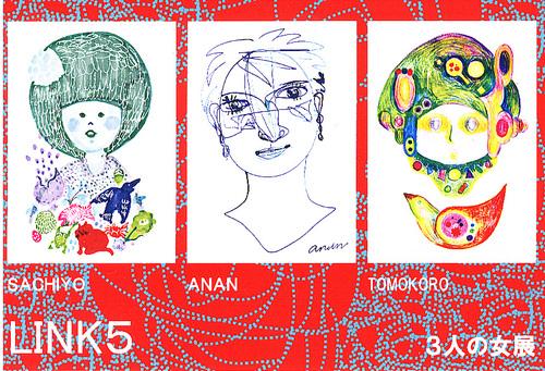 Anan2_7