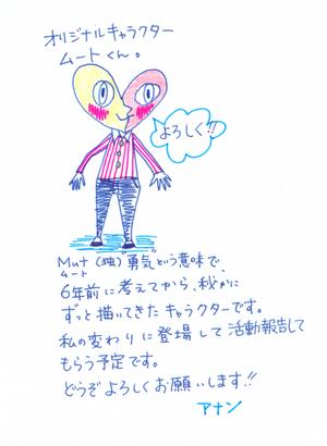 Mut1_2