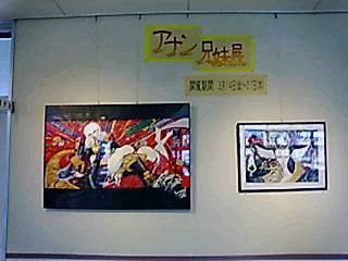 アナン兄妹展 in <br />  ヤングプラザ