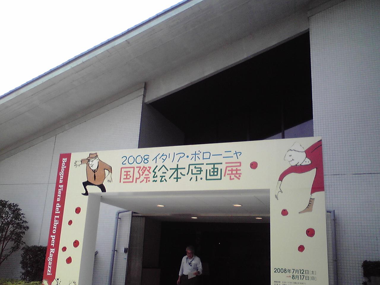 板橋区立美術館①