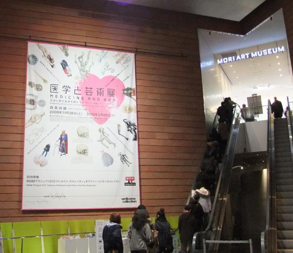 Morimuseum